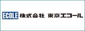 株式会社東京エコール